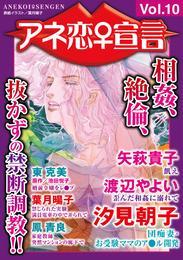 アネ恋♀宣言 Vol.10 漫画