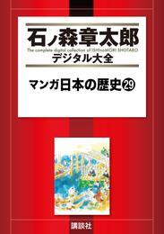 マンガ日本の歴史(29) 漫画