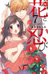 花と忍び 分冊版(7) 漫画