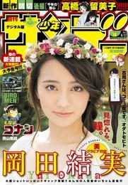 週刊少年サンデー 2017年18号(2017年3月29日発売) 漫画