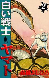 白い戦士ヤマト 第2巻 漫画