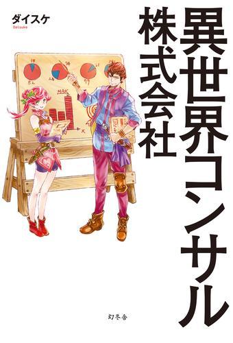 異世界コンサル株式会社 漫画