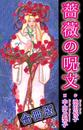 薔薇の呪文【合冊版】1 漫画