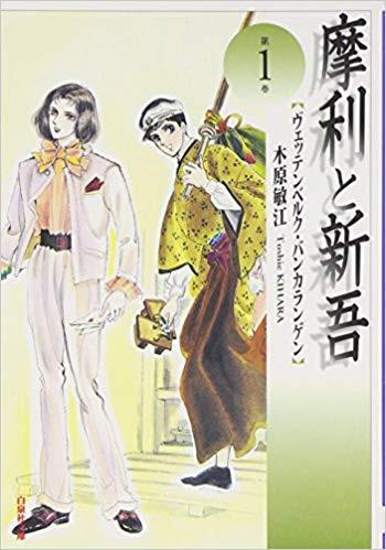 摩利と新吾  [文庫版] (1-8巻 全巻) 漫画