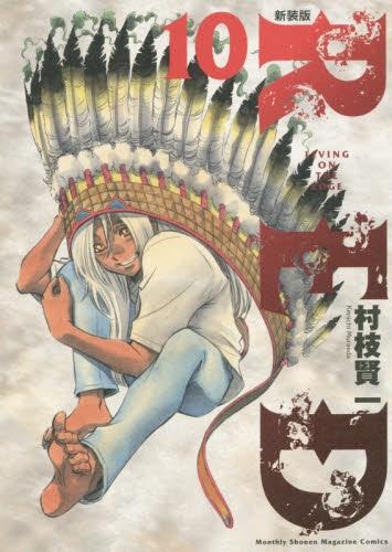 新装版 RED (1-10巻 最新刊) 漫画