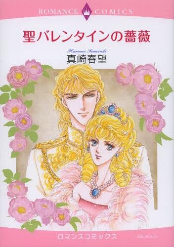 聖バレンタインの薔薇 漫画