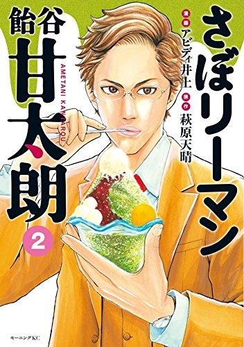 さぼリーマン 飴谷甘太朗 (1-2巻 最新刊) 漫画