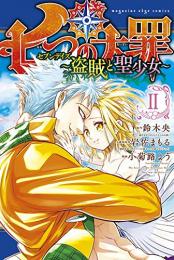 七つの大罪 セブンデイズ 〜盗賊と聖少女〜 (1-2巻 全巻)