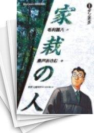 【中古】家栽の人 (1-15巻) 漫画
