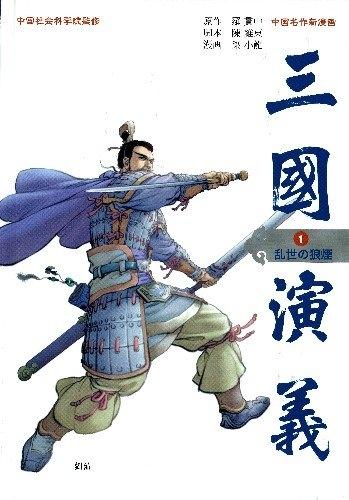 三国演義 中国名作新漫画 漫画
