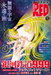 チャンピオンRED 21 冊セット最新刊まで 漫画