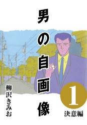 男の自画像 6 冊セット全巻 漫画