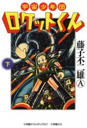 宇宙少年団ロケットくん 2 冊セット全巻