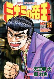 ミナミの帝王 97 漫画