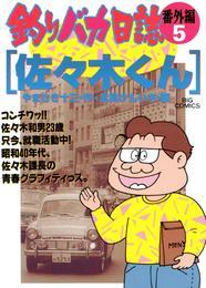 釣りバカ日誌 番外編(5)佐々木くん 漫画