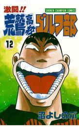 激闘!! 荒鷲高校ゴルフ部(12) 漫画