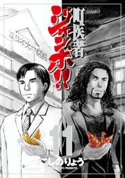 町医者ジャンボ!!(11) 漫画