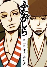 ふたがしら(2) 漫画