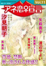 アネ恋♀宣言 Vol.11 漫画