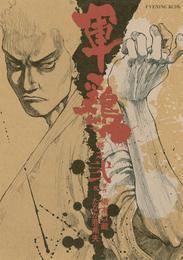 極厚版『軍鶏』 巻之弐 (4~6巻相当) 漫画