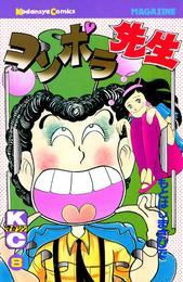 コンポラ先生(8) 漫画