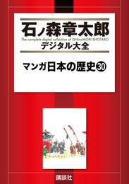 マンガ日本の歴史(30) 漫画
