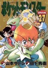 ポケットモンスタースペシャル(27) 漫画