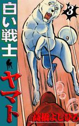 白い戦士ヤマト 第3巻 漫画