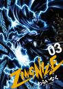 ZINGNIZE(3)【特典ペーパー付き】 漫画