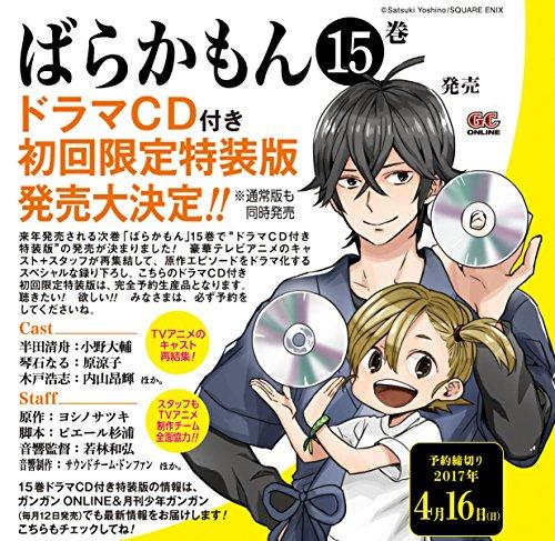 ばらかもん(15) オリジナルドラマCD付き初回限定特装版 漫画