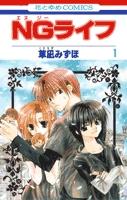 NGライフ (1-9巻 全巻) 漫画