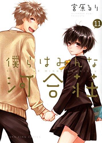 僕らはみんな河合荘 (1-9巻 最新刊) 漫画
