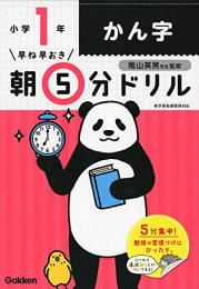 【学参】早ね早おき朝5分ドリル 小1かん字