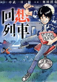 回想列車(1-2巻 最新刊) 漫画