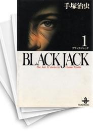 【中古】ブラック・ジャック [文庫版] (1-17巻) 漫画