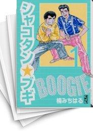 【中古】シャコタン・ブギ [文庫版] (1-12巻) 漫画