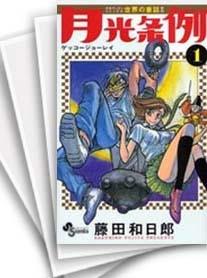 【中古】月光条例 (1-29巻 全巻) 漫画