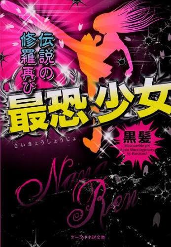 【ライトノベル】最恐少女―伝説の修羅再び 漫画