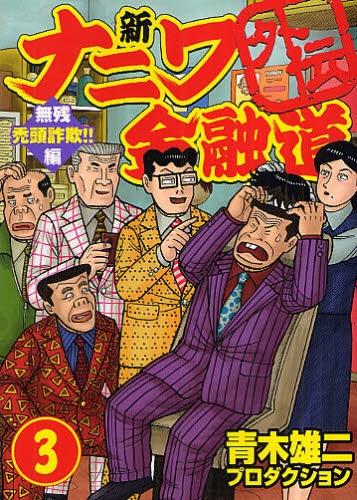 新ナニワ金融道外伝 (1-4巻 全巻) 漫画