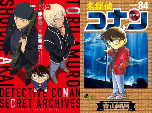 名探偵コナン「赤井秀一」(84巻特装版+ファンブック)