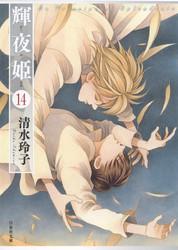 輝夜姫 14 冊セット全巻 漫画