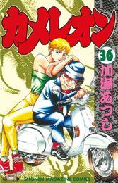 カメレオン(36) 漫画