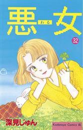 悪女(わる)(32) 漫画