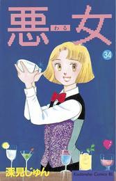 悪女(わる)(34) 漫画