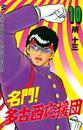名門!多古西応援団(10) 漫画
