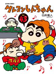 クレヨンしんちゃん 43巻 漫画