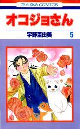 オコジョさん 5巻 漫画