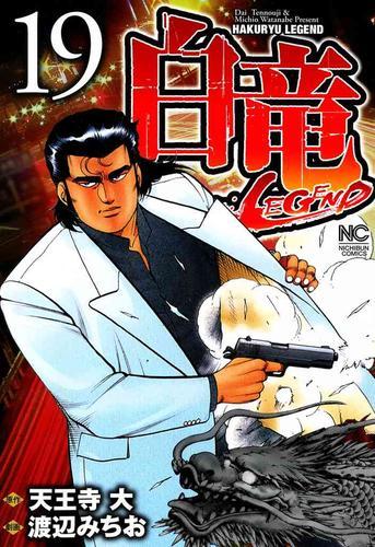白竜-LEGEND- 漫画