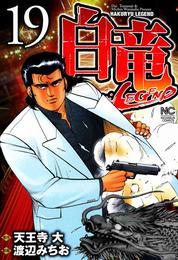 白竜-LEGEND- 19 漫画
