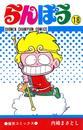 らんぽう(18) 漫画